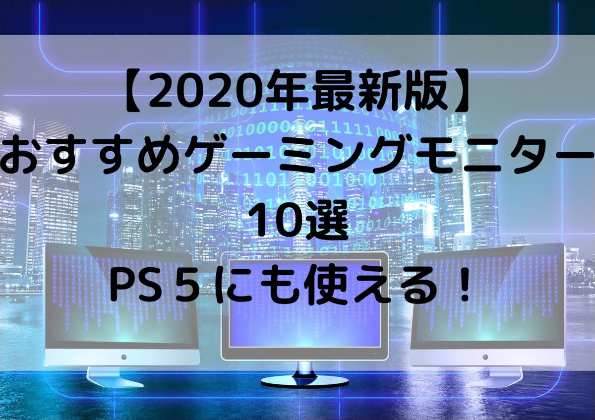 f:id:furu-tuponntig:20200919182211p:plain