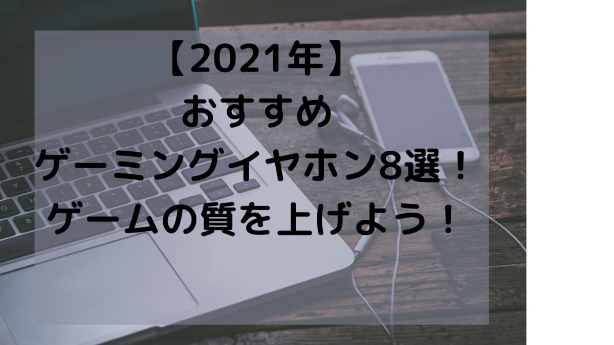 f:id:furu-tuponntig:20210324213424p:plain