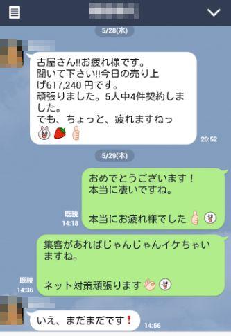 line_seika