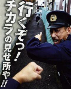 oosaka_police