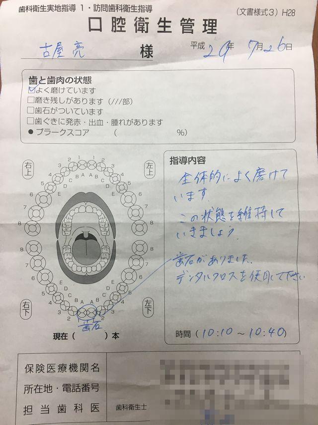f:id:furuchin:20170803181548j:plain