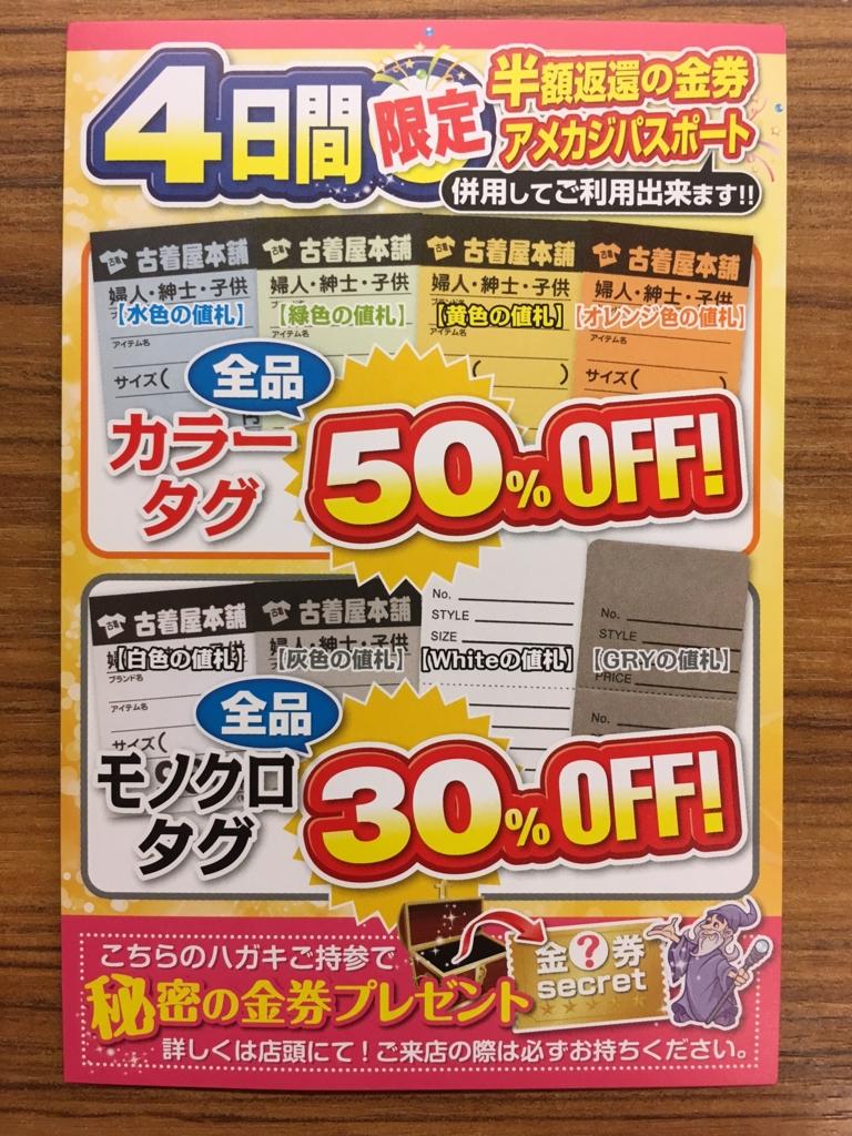 f:id:furugi-kimitsu:20160714195637j:plain