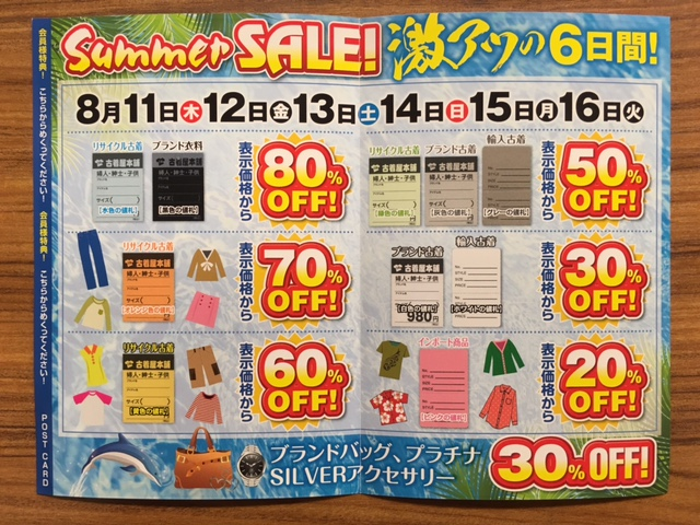 f:id:furugi-kimitsu:20160810191002j:plain