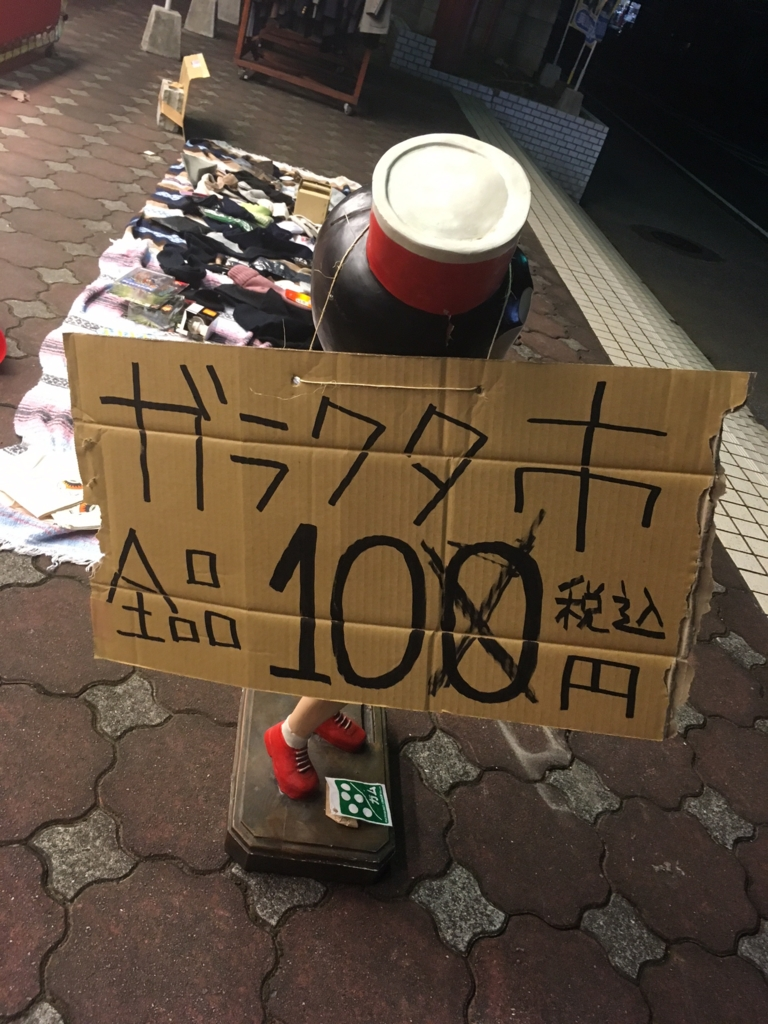 f:id:furugi-kimitsu:20161010193022j:plain