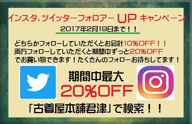 f:id:furugi-kimitsu:20170120193221j:plain