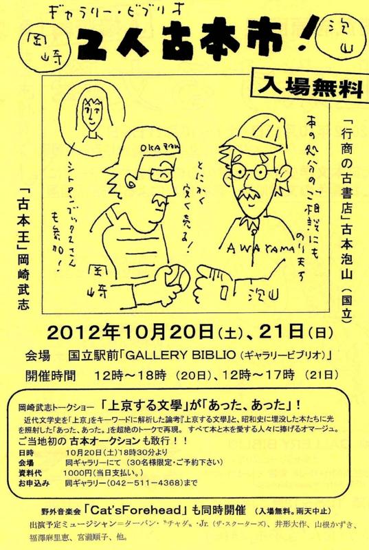 f:id:furuhonawayama:20121006221906j:image