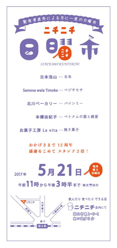 f:id:furuhonawayama:20170412042532j:image