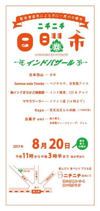f:id:furuhonawayama:20170729092014j:image
