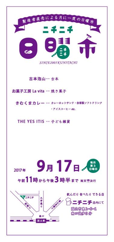 f:id:furuhonawayama:20170823031827j:image