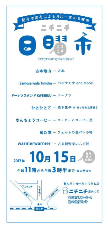 f:id:furuhonawayama:20171012104353p:image