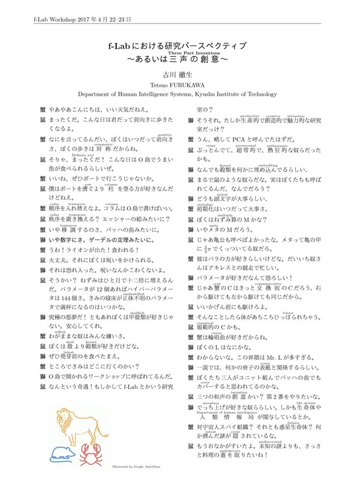 f:id:furukawa-lab:20170508075314j:plain
