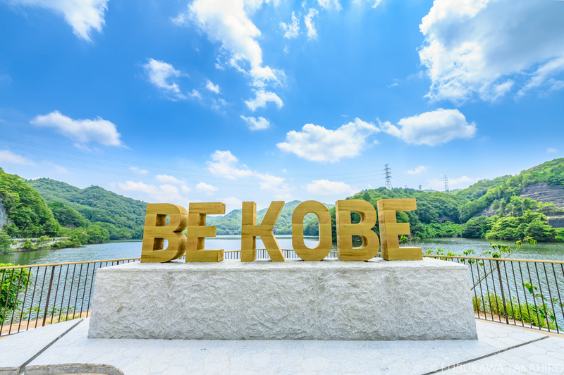 be Kobe つくはら湖