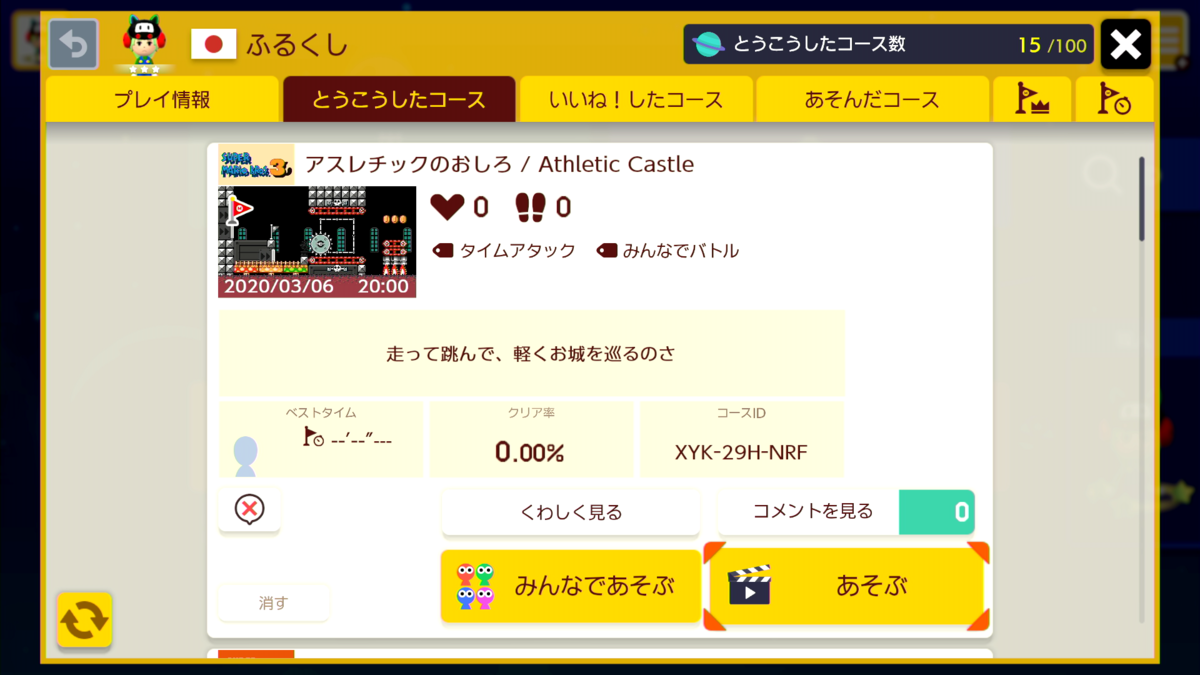 f:id:furukushi:20200309211726p:plain