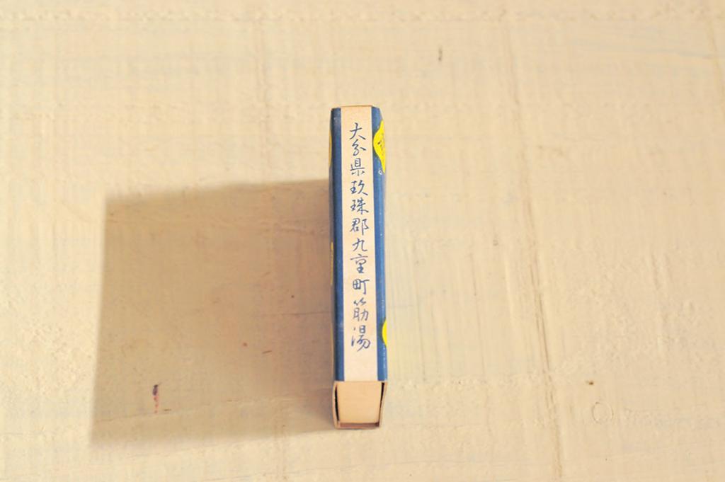 大分の温泉旅館のレトロマッチ箱