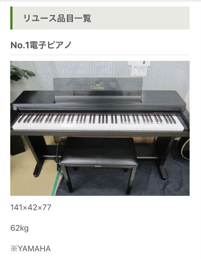 世田谷区 エコプラザ用賀のリユース品ピアノ