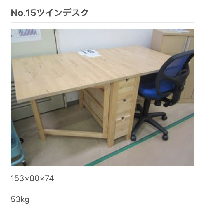 世田谷区 エコプラザ用賀のリユース品ツインデスク