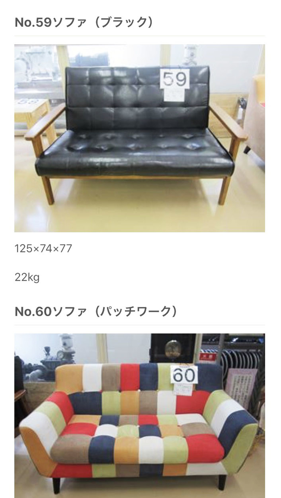 世田谷区エコプラザ用賀のリユース品のオシャレなソファー2つ