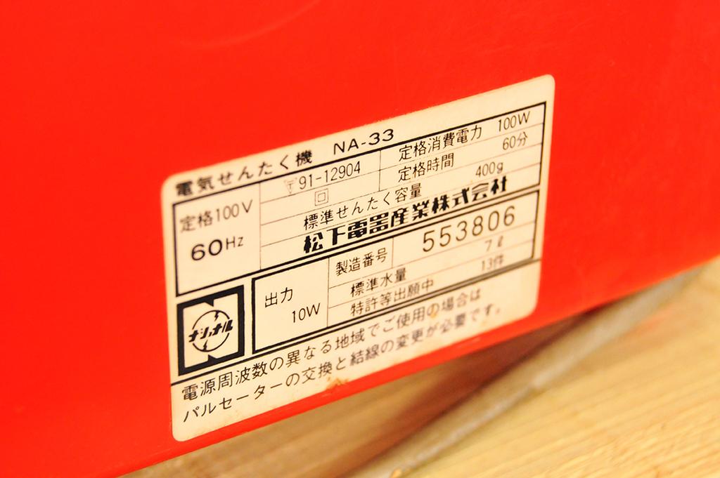 松下電器ナショナルの製品で商品名は「電気せんたく機」と書いてある