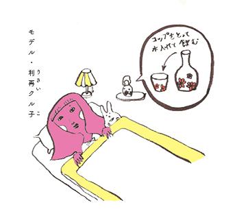 コップ付き水差しを寝床の枕元に置いて使うイラスト