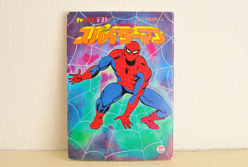 スパイダーマンのイラストが描かれたノート