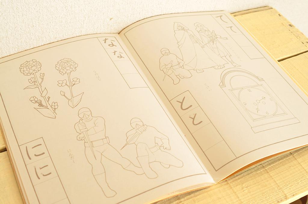 ノートの中には文字を書く場所とキャラクターのぬり絵が描いてある