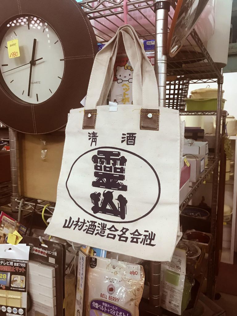 酒造会社のかっこいいバッグも新品で売られている