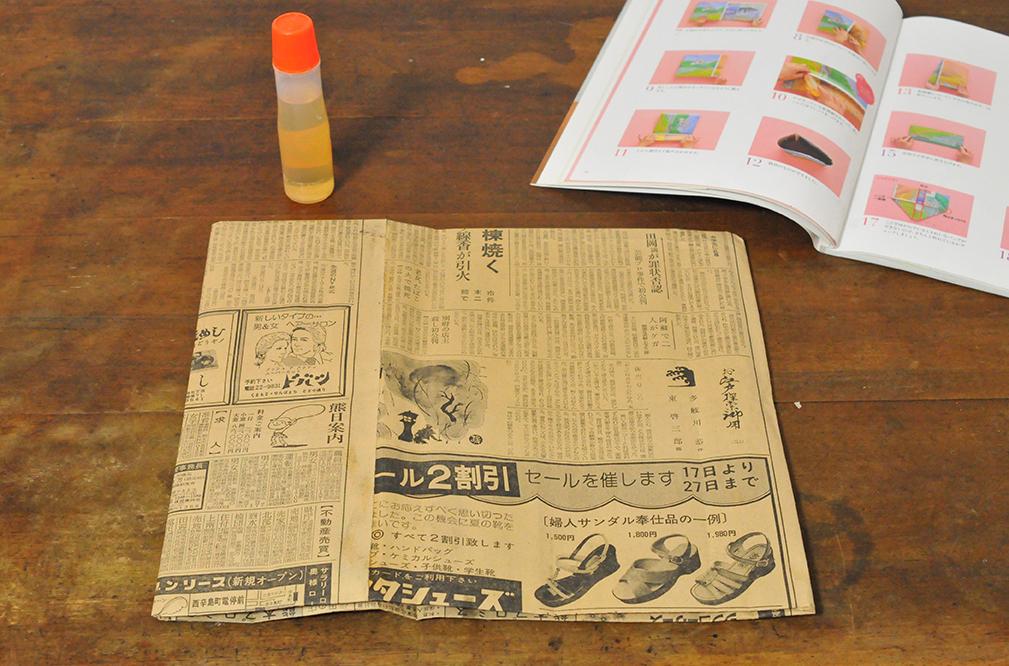 新聞バッグを作る用意した新聞紙とのり-ふるものせいかつ図鑑