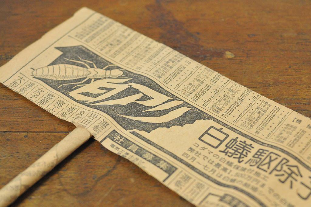 新聞バッグに使った昔の新聞の白アリ広告が面白い