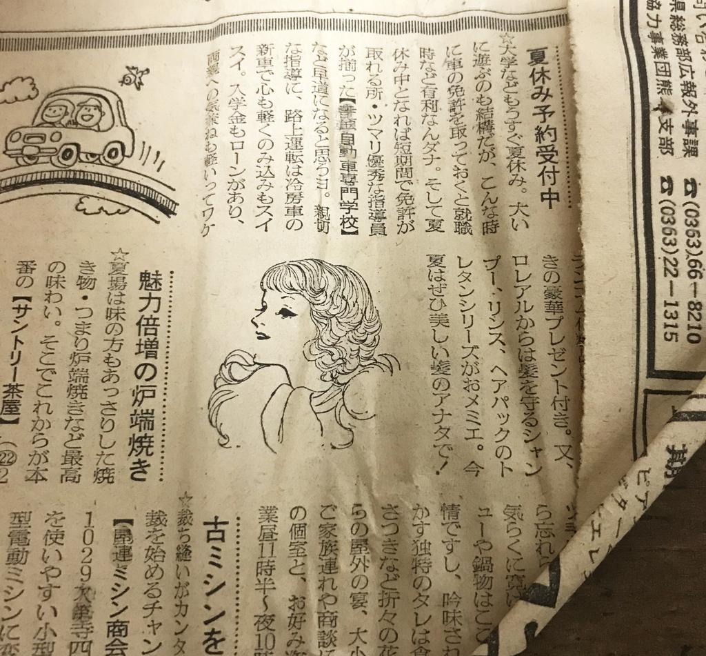 美容広告にイラストがレトロな昭和50年の新聞-ふるものせいかつ図鑑