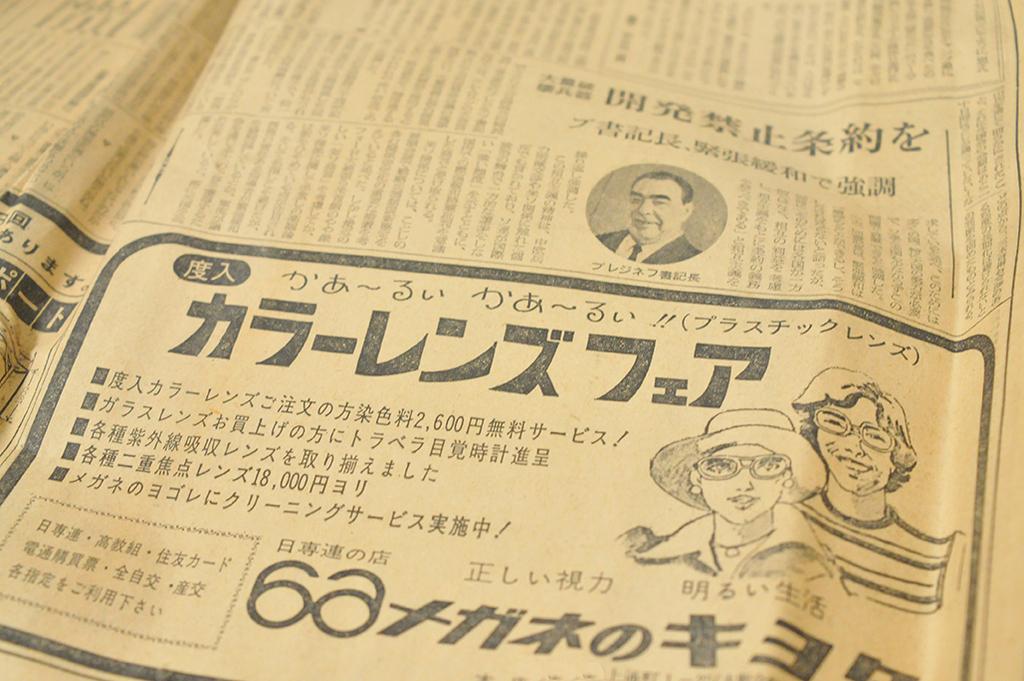 色褪せてレトロなイラスト広告が面白い昭和50年の新聞紙