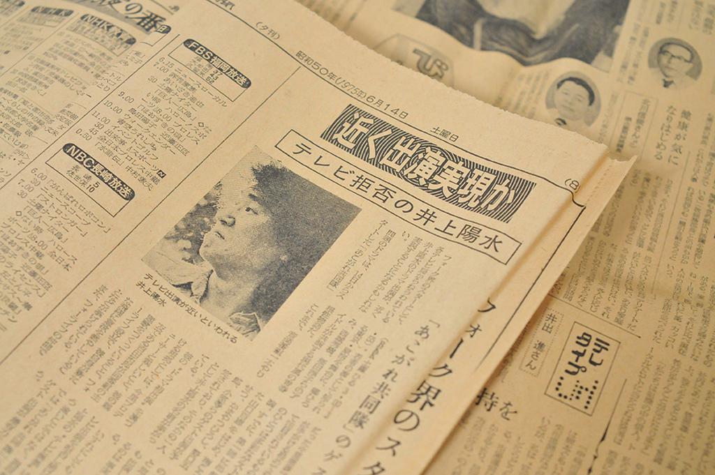 井上陽水の記事が載った昭和50年の新聞-ふるものせいかつ図鑑