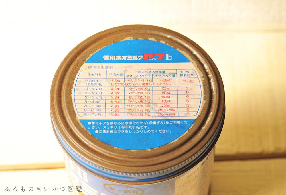 【レトロ缶】雪印ネオミルクの青いパケージ缶のフタ