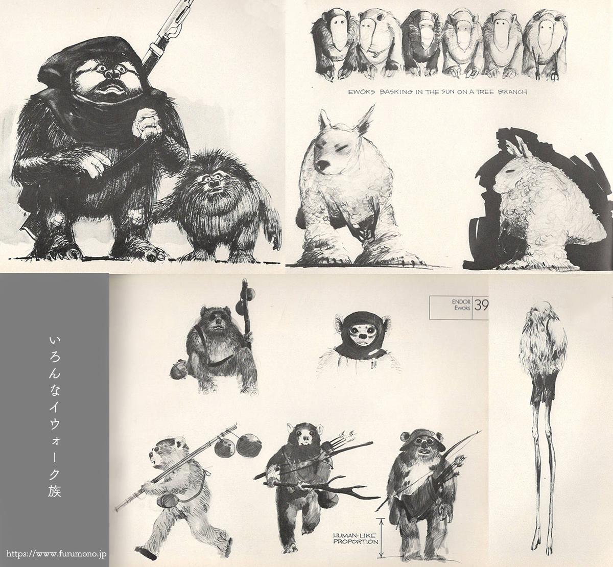 スターウォーズのスケッチブック本のイウォーク族のデザイン画