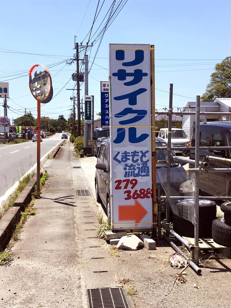 熊本のリサイクル市場表看板