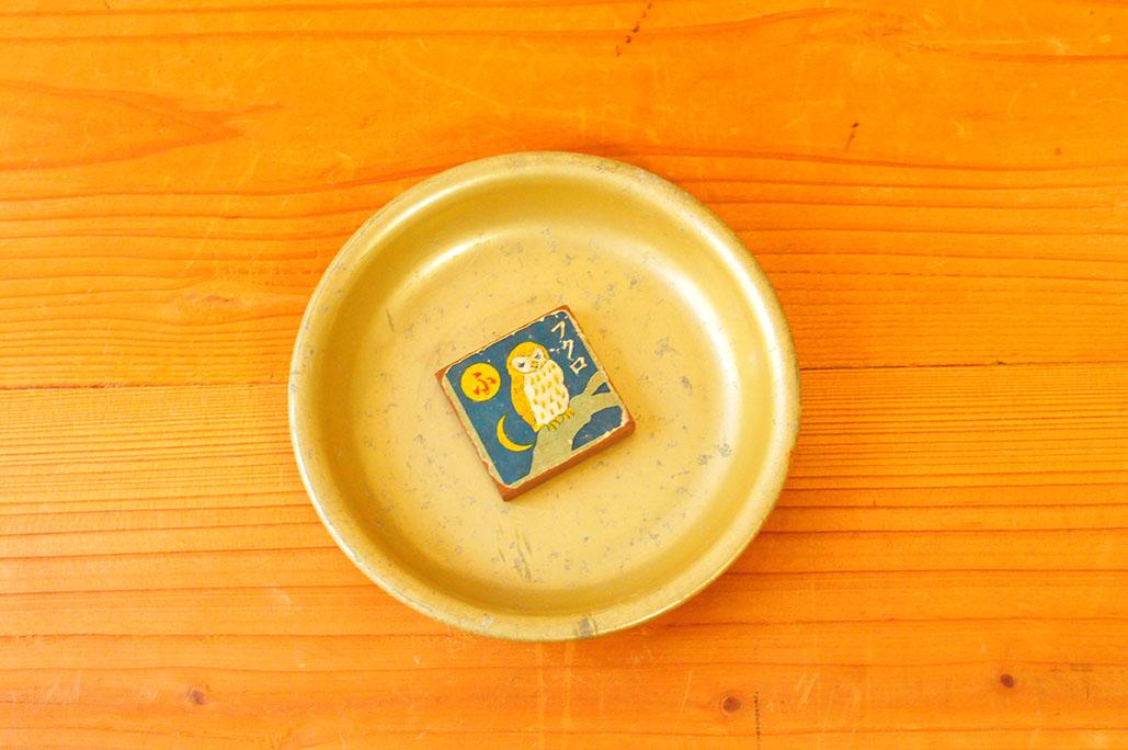 蚤の市で50円の古いアルミ小皿