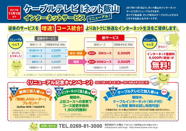 f:id:furusato-iiyama:20171101110525p:plain