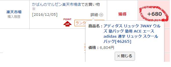 f:id:furusatonouzei091:20161220155034p:plain