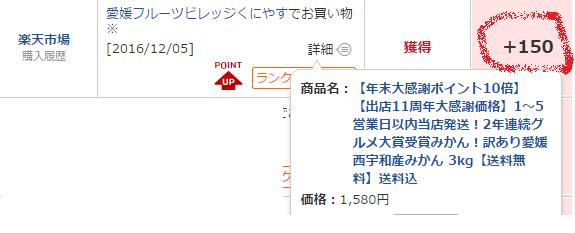 f:id:furusatonouzei091:20161220155214p:plain