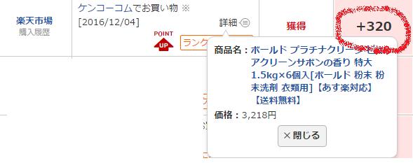 f:id:furusatonouzei091:20161220155517p:plain