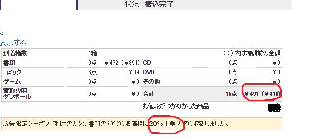 f:id:furusatonouzei091:20170107232452p:plain