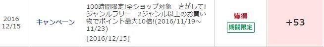 f:id:furusatonouzei091:20170204160828p:plain