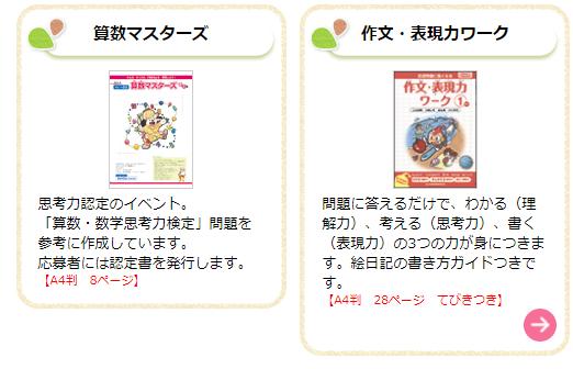 f:id:furusatonouzei091:20170716222706p:plain