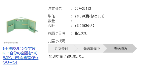 f:id:furusatonouzei091:20170730232802p:plain