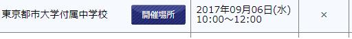 f:id:furusatonouzei091:20170828232212p:plain