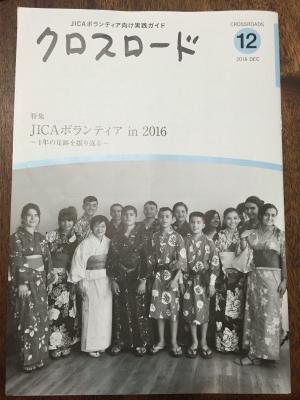f:id:furuta-yutaro-jocv:20161212112907j:plain