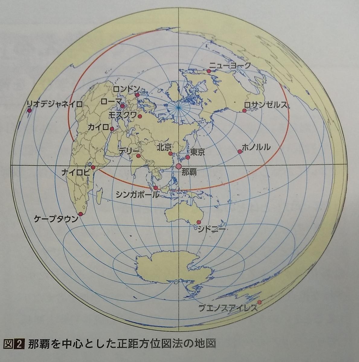 図法 正 距 方位