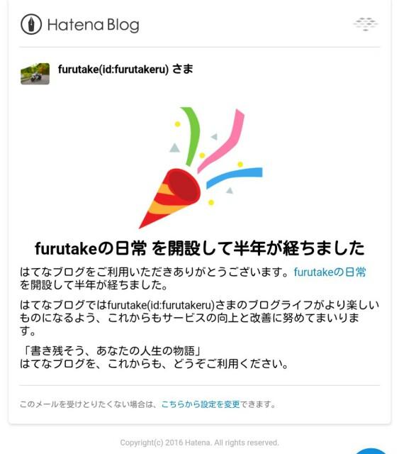 f:id:furutakeru:20160722191808j:image