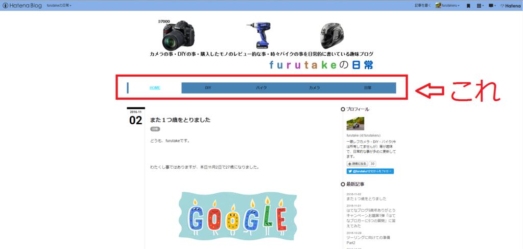 f:id:furutakeru:20161103232149p:plain
