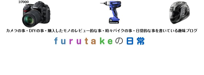 f:id:furutakeru:20161103233436p:plain