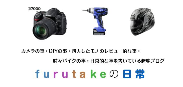 f:id:furutakeru:20161103234228p:plain